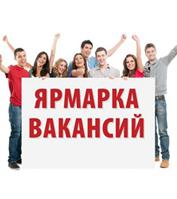 Ярмарка вакансий: «Отличный нарезка ко успешной карьере!»