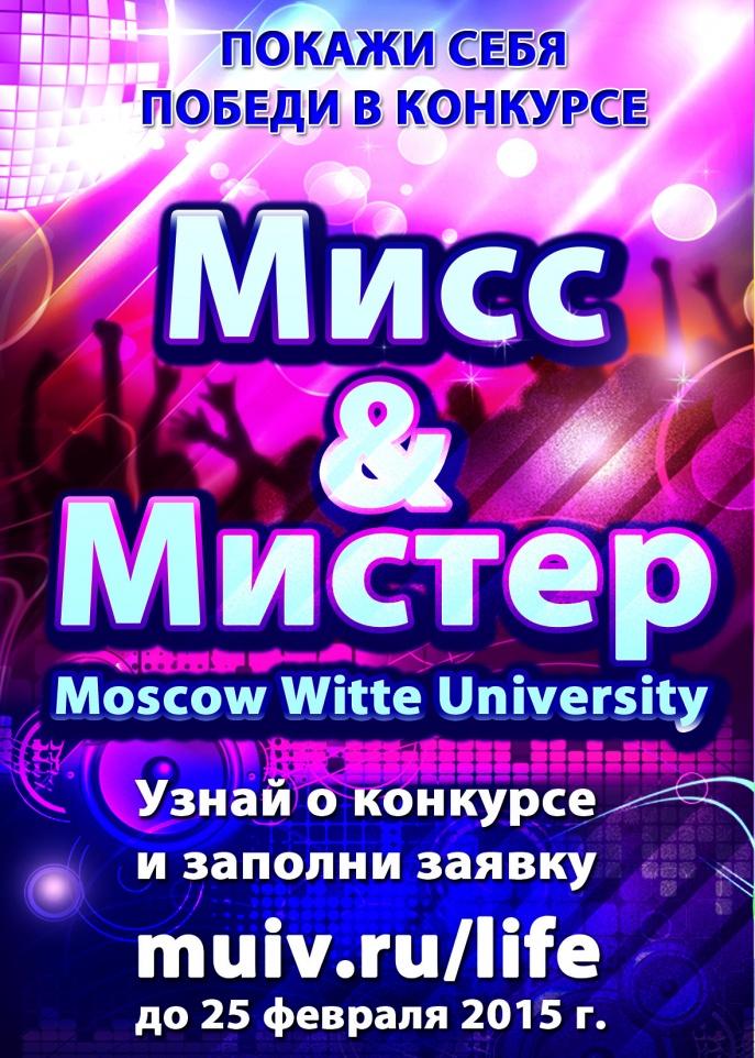 Конкурсы на мистер и мисс университет
