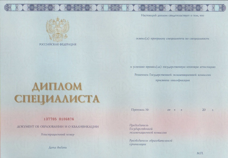 Прием  Образцы дипломов
