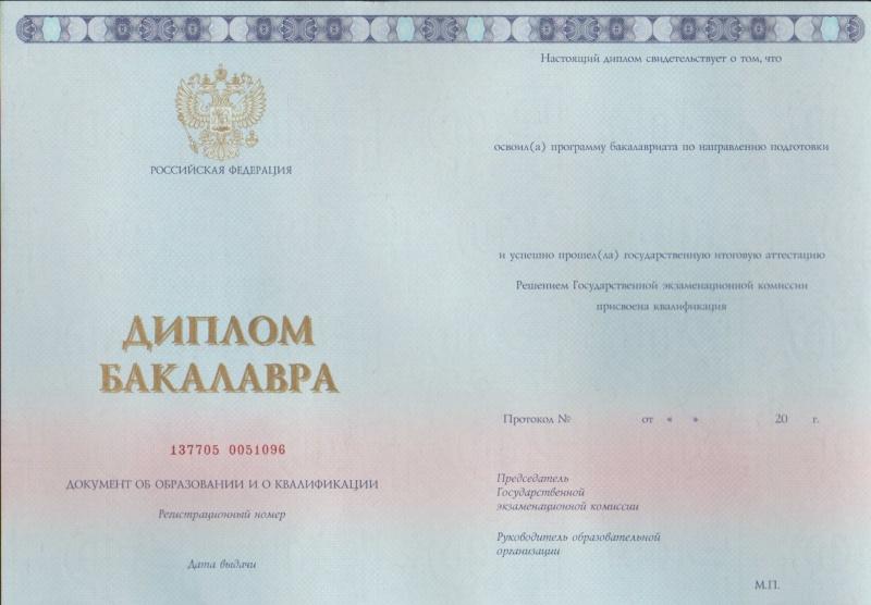 Государственный образец диплома 2016