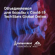 Примите участие в Techstars Online Global Startup Weekend COVID-19