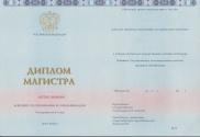 Государственный диплом Диплом магистра
