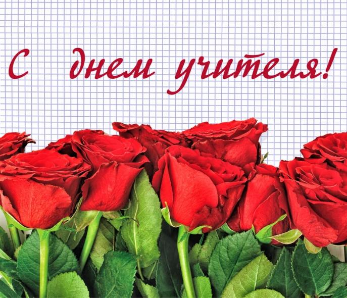 Поздравление с днем учителя от коллег, смешные картинки открытки